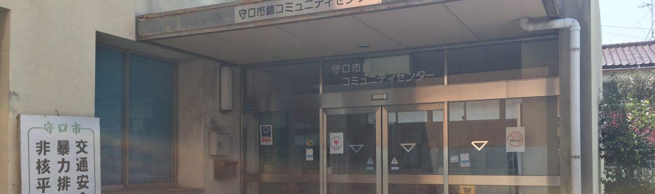錦コミュニティセンター